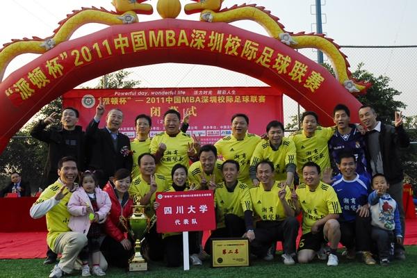 川大荣获2011中国MBA深圳校际足球联赛亚军