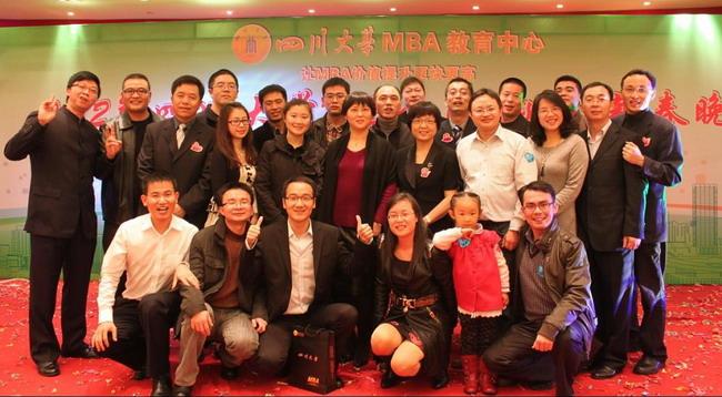 四川大学广东MBA 2012年新春联谊晚会顺利举行