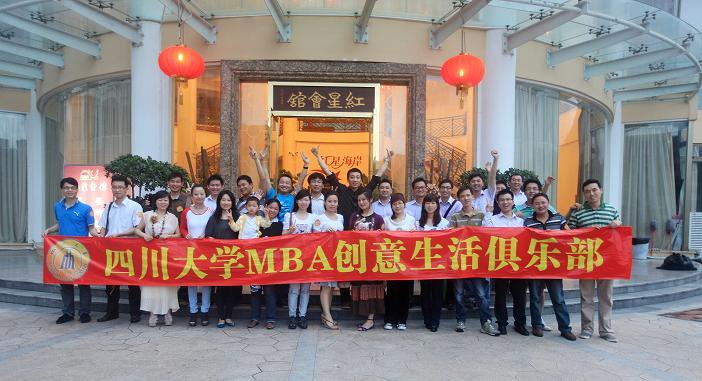 记川大MBA深圳创意生活俱乐部第一期活动成功举办