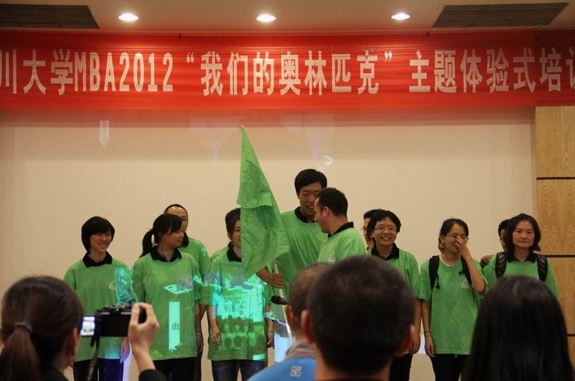 四川大学2012级MBA新同学户外拓展训练精彩照片
