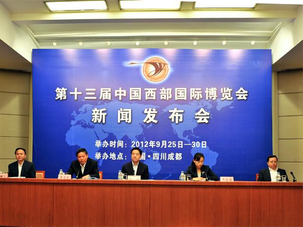 第十三届西博会活动总表(截至9月23日)