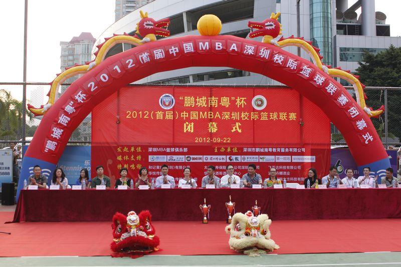 MBA深圳校际篮球赛已闭幕 武汉大学队夺得冠军
