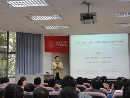 【讲座回顾】石磊教授---人情、面子、关系:中国人的权力游戏和职场规则