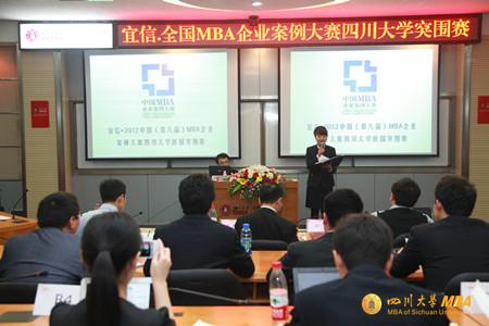 2012中国MBA企业案例大赛川大校园突围赛成功举行