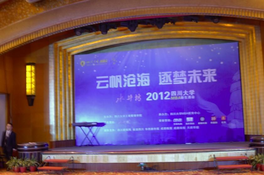 2012四川大学MBA新生酒会活动盛况