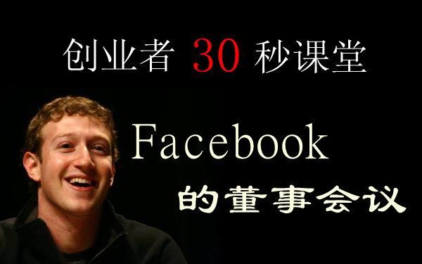 【创业者 30 秒课堂】Facebook 的董事会议