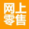 """2012年""""第七届中国网上零售年会""""嘉宾分享资料下载"""