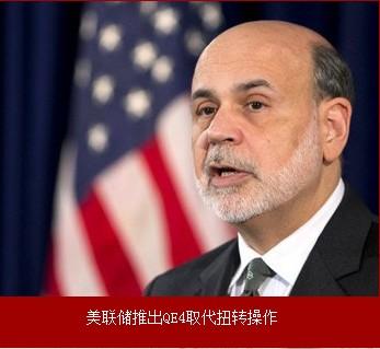 美国QE4或引发全球货币战争