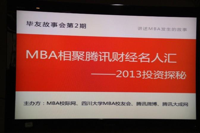 MBA相聚腾讯财经名人汇——2013投资探秘