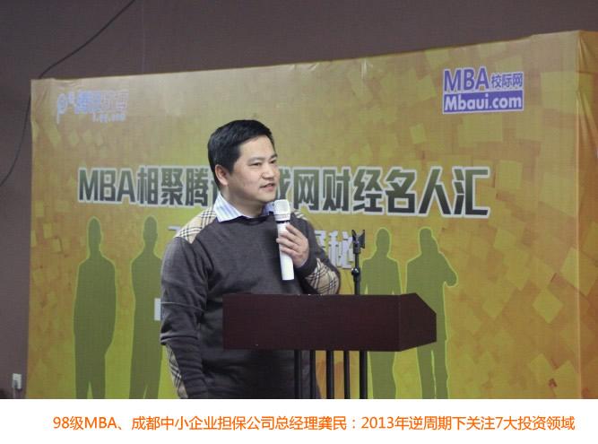 MBA风采展示_毕友故事会第2期现场照片