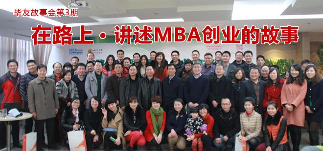 在路上·讲述MBA创业的故事——毕友故事会第3期成功举办