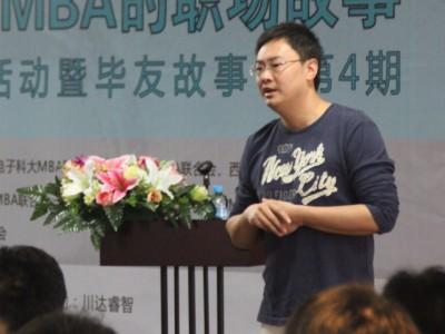 访西南财大MBA成都尚作农业科技有限公司董事长龙淼