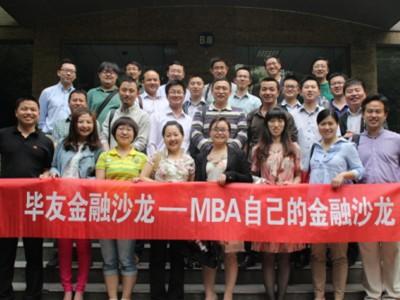 毕友沙龙第4期——科技创业债券融资沙龙成功举办