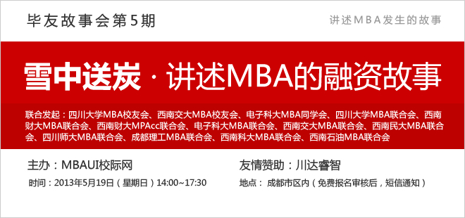 【毕友故事会】第5期——雪中送炭·讲述MBA的融资故事