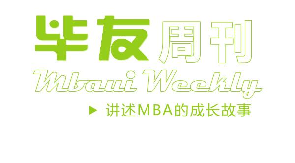 【毕友周刊】第1期——讲述MBA的成长故事