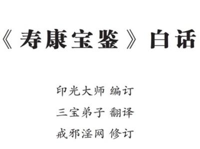 绘图玉历宝钞劝世文(香港广兴从善堂藏版)等精选