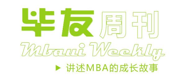 【毕友周刊】第3期——讲述MBA的成长故事