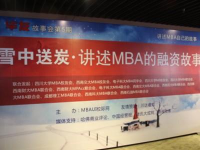 雪中送炭·讲述MBA的融资故事【毕友故事会】第5期成功举办