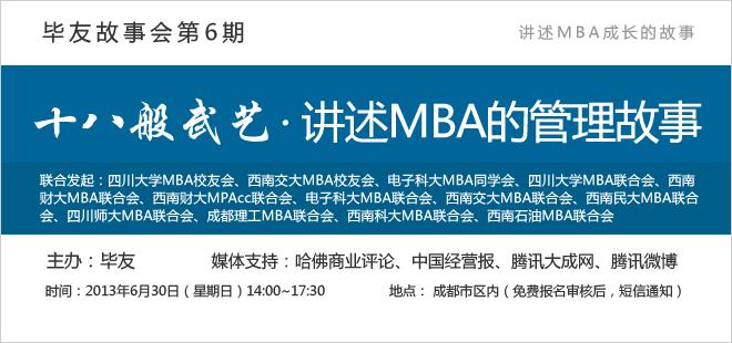 【毕友故事会】第6期——十八般武艺 · 讲述MBA的管理故事