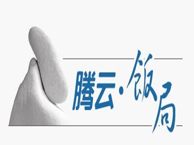 【毕友推荐】第52期——管清友 推荐《中国经济未来十年》