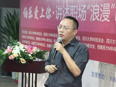 【毕友故事会】第7期_上海财大06级MBA、索尔思光电成都有限公司高级运营总监 涂凤歧先生谈职场