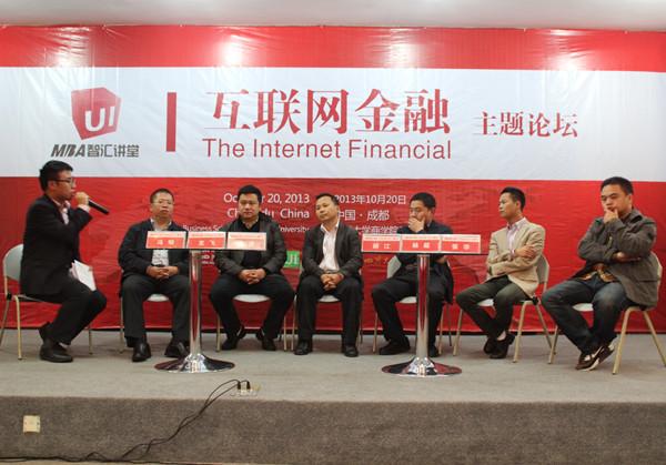 "MBA智汇讲堂:互联网金融主题论坛活动""圆桌论道""视频"