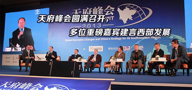 天府峰会2013——全球经济变局与中国西南战略论坛主题对话(二)视频