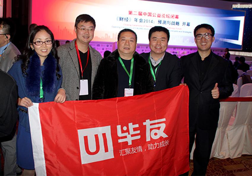 毕友组团出席《财经》2014年会暨中国公益论坛图文报道