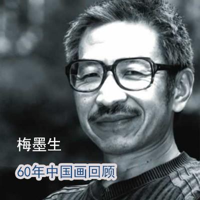 梅墨生:60年中国画回顾