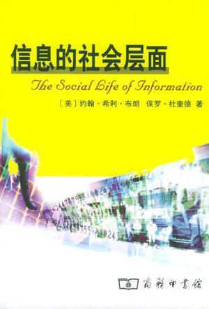 信息的社会层面