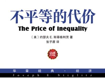 不平等的代价——阅读《不平等的代价》和《旧制度与大革命》