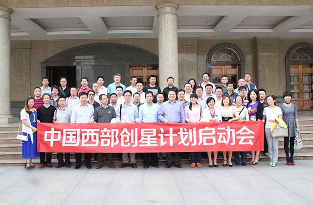 中国西部创星计划启动会在电子科大成功举行