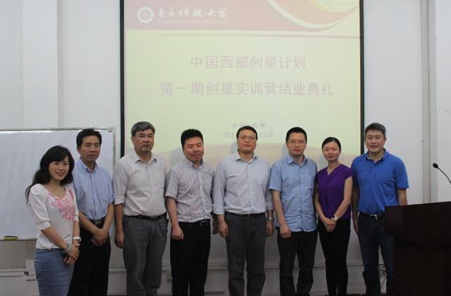 中国西部创星计划首期创星实训营顺利结业