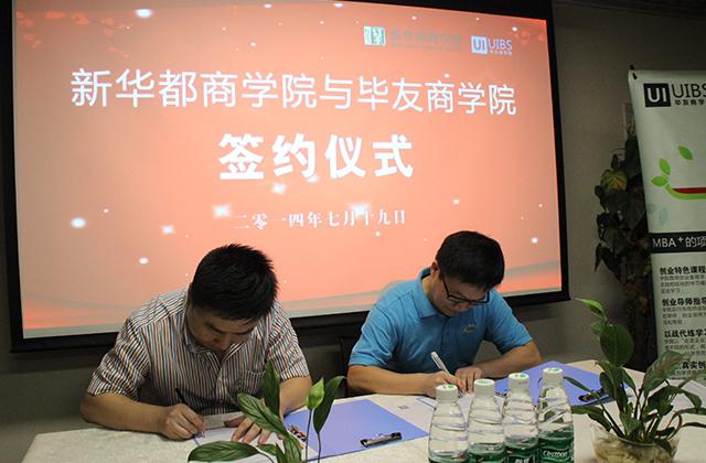 毕友商学院与新华都商学院举行战略合作签约仪式