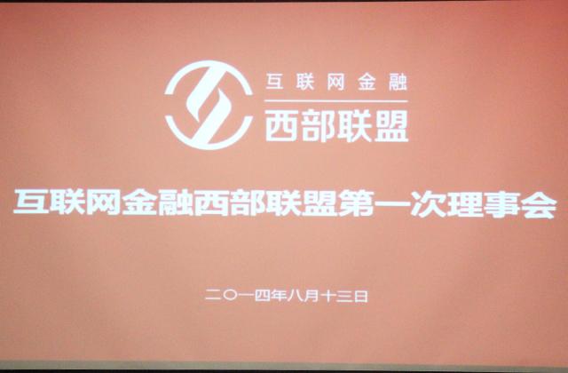 互联网金融西部联盟第一次理事会议顺利召开,选举确定了首届理事会成员单位