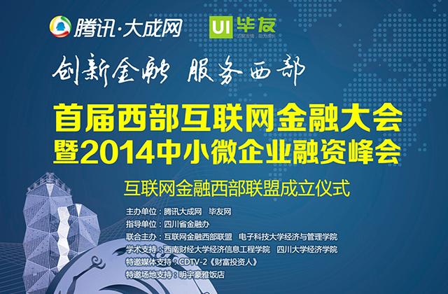 首届西部互联网金融大会成功举办,互联网金融西部联盟正式成立
