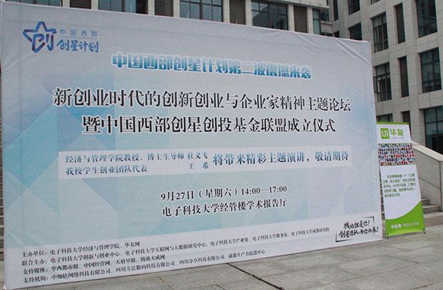 中国西部创星创投基金联盟成立,推动创星计划全面升级