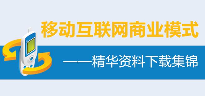 移动互联网商业模式精华资料下载集锦(19个文件)