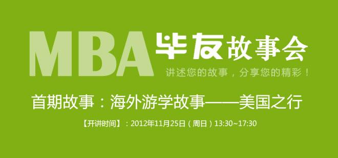 【MBA毕友故事会】海外游学故事——美国之行