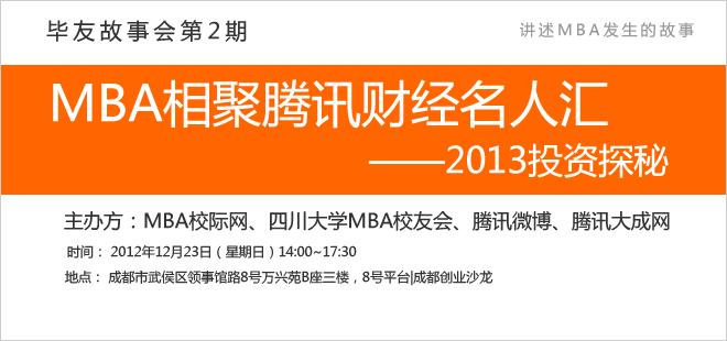 【毕友故事会】第2期:MBA相聚腾讯财经名人汇——2013投资探秘