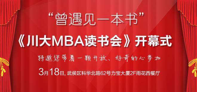 3月18日四川大学MBA读书会正式开幕