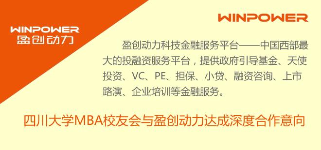 四川大学MBA校友会与盈创动力达成深度合作意向