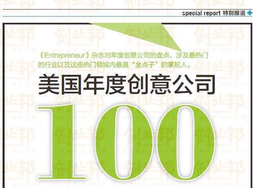2011年美国年度创意公司100