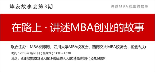 """【毕友故事会】第3期:""""在路上——讲述MBA创业的故事!"""""""