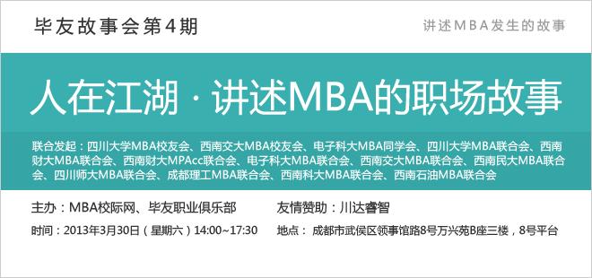 【毕友故事会】第4期—人在江湖·讲述MBA的职场故事