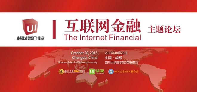 【毕友故事会】第8期:互联网金融 · 讲述金融创新故事——暨毕友金融服务平台启动仪式