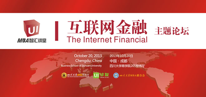 MBA智汇讲堂(川大站):互联网金融主题论坛——暨毕友故事会第8期-讲述金融创新故事
