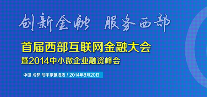 首届西部互联网金融大会暨2014中小微企业融资峰会