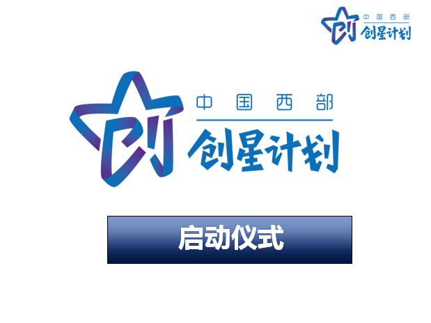 首届中国西部创星大赛决赛正式启动