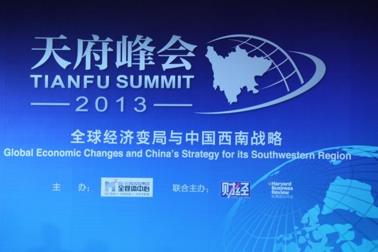 天府峰会圆满召开,多位重磅嘉宾建言西部发展